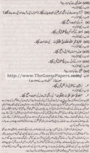 Islamic Studies Solved Past Paper 1st year 2011 Karachi Board2