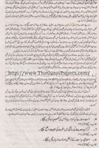 Islamic Studies Solved Past Paper 1st year 2011 Karachi Board3