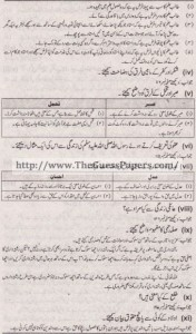 Islamic Studies Solved Past Paper 1st year 2012 Karachi Board2