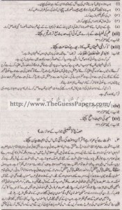 Islamic Studies Solved Past Paper 1st year 2012 Karachi Board3