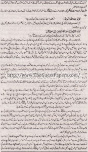 Islamic Studies Solved Past Paper 1st year 2012 Karachi Board4