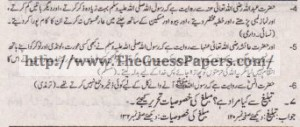 Islamic Studies Solved Past Paper 1st year 2012 Karachi Board6