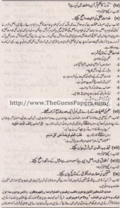 Islamic Studies Solved Past Paper 1st year 2013 Karachi Board2