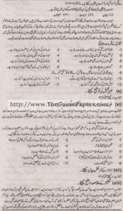 Islamic Studies Solved Past Paper 1st year 2013 Karachi Board3