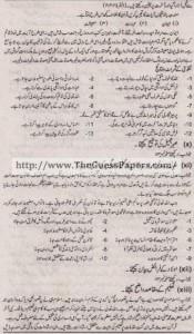 Islamic Studies Solved Past Paper 1st year 2013 Karachi Board3