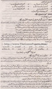 Islamic Studies Solved Past Paper 1st year 2013 Karachi Board4