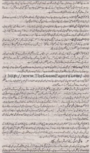 Islamic Studies Solved Past Paper 1st year 2013 Karachi Board5