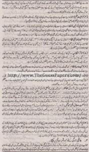 Islamic Studies Solved Past Paper 1st year 2013 Karachi Board5