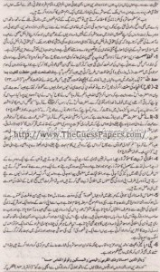 Islamic Studies Solved Past Paper 1st year 2013 Karachi Board6