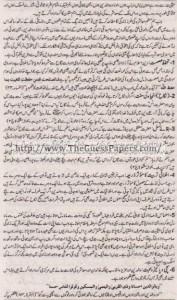 Islamic Studies Solved Past Paper 1st year 2013 Karachi Board6