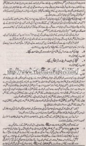 Islamic Studies Solved Past Paper 1st year 2013 Karachi Board7