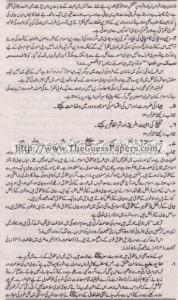 Islamic Studies Solved Past Paper 1st year 2013 Karachi Board7