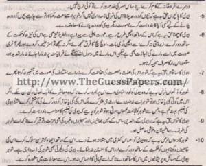 Islamic Studies Solved Past Paper 1st year 2013 Karachi Board9