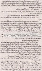 Islamic Studies Solved Past Paper 1st year 2014 Karachi Board10