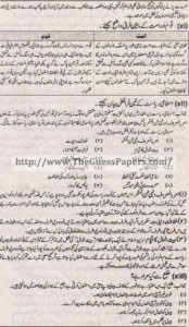 Islamic Studies Solved Past Paper 1st year 2014 Karachi Board4