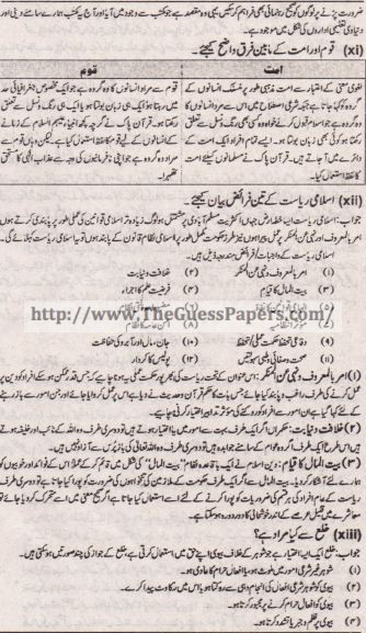 karachi board first year economics guess paper Gujranwala board 1st year, 11th class past papers 2017 download upto  and tension at that time so have a appearance on the new paper pattern of the year.