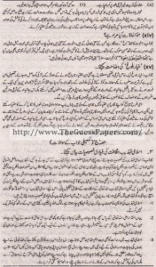 Islamic Studies Solved Past Paper 1st year 2014 Karachi Board5