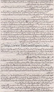 Islamic Studies Solved Past Paper 1st year 2014 Karachi Board7