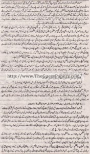 Islamic Studies Solved Past Paper 1st year 2014 Karachi Board8