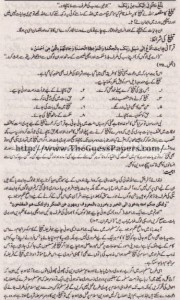 Islamic Studies Solved Past Paper 1st year 2015 Karachi Board10
