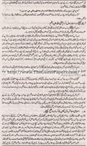 Islamic Studies Solved Past Paper 1st year 2015 Karachi Board11