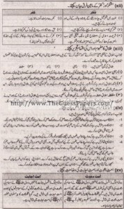 Islamic Studies Solved Past Paper 1st year 2015 Karachi Board5