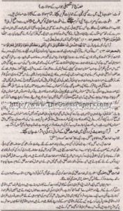 Islamic Studies Solved Past Paper 1st year 2015 Karachi Board6