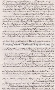 Islamic Studies Solved Past Paper 1st year 2015 Karachi Board7