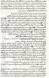 Islamic Studies Solved Past Paper 2nd year 2011 Karachi Board