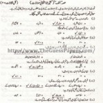 Islamic Studies Solved Past Paper 2nd year 2012 Karachi Board