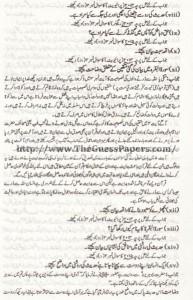 Islamic Studies Solved Past Paper 2nd year 2012 Karachi Board