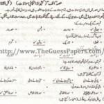 Islamic Studies Solved Past Paper 2nd year 2014 (Regular) Karachi Board