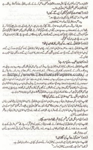 Islamic Studies Solved Past Paper 2nd year 2014 (Regular) Karachi BoardIslamic Studies Solved Past Paper 2nd year 2014 (Regular) Karachi Board