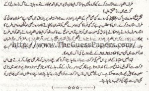 Islamic Studies Solved Past Paper 2nd year 2015 Karachi Board