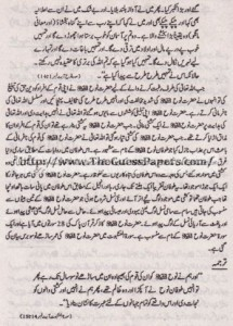 Islamic Studies (general group) Solved Past Paper 10th Class 2011 Karachi Board10