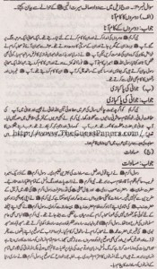 Islamic Studies (general group) Solved Past Paper 10th Class 2011 Karachi Board11