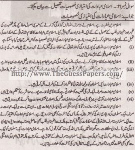 Islamic Studies (general group) Solved Past Paper 10th Class 2011 Karachi Board12
