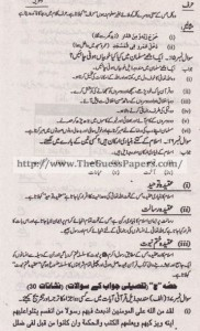 Islamic Studies (general group) Solved Past Paper 10th Class 2011 Karachi Board5