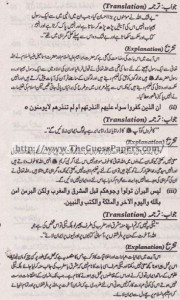 Islamic Studies (general group) Solved Past Paper 10th Class 2011 Karachi Board6