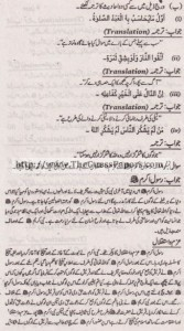 Islamic Studies (general group) Solved Past Paper 10th Class 2011 Karachi Board7