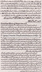 Islamic Studies (general group) Solved Past Paper 10th Class 2011 Karachi Board8