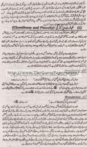 Islamic Studies (general group) Solved Past Paper 10th Class 2012 Karachi Board10