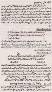 Islamic Studies (general group) Solved Past Paper 10th Class 2012 Karachi Board11