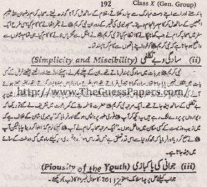 Islamic Studies (general group) Solved Past Paper 10th Class 2012 Karachi Board12