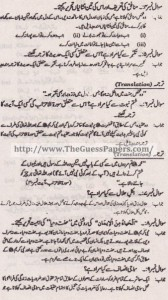 Islamic Studies (general group) Solved Past Paper 10th Class 2012 Karachi Board2