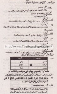 Islamic Studies (general group) Solved Past Paper 10th Class 2012 Karachi Board4