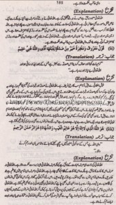 Islamic Studies (general group) Solved Past Paper 10th Class 2012 Karachi Board5
