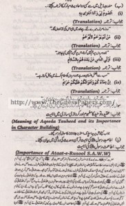 Islamic Studies (general group) Solved Past Paper 10th Class 2012 Karachi Board6