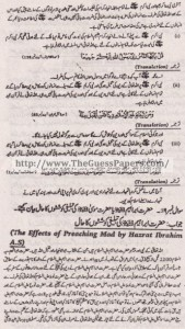 Islamic Studies (general group) Solved Past Paper 10th Class 2012 Karachi Board7