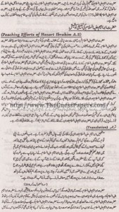 Islamic Studies (general group) Solved Past Paper 10th Class 2012 Karachi Board8